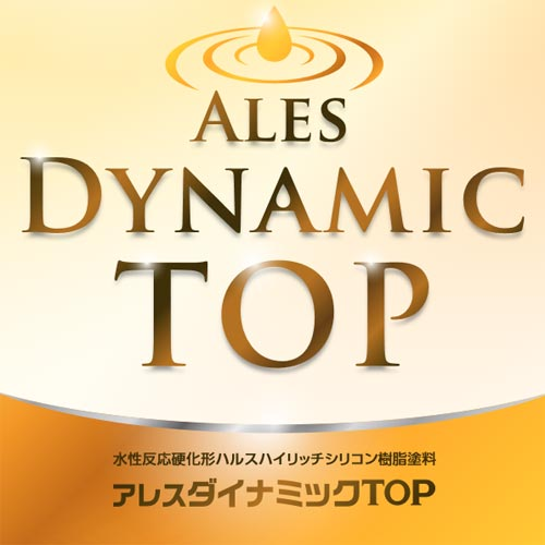 外壁塗装の塗料【アレスダイナミックTOP】の特徴と価格・相場を解説!