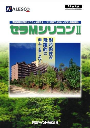 外壁塗装の塗料【セラMシリコン2】の特徴と価格・相場を解説!