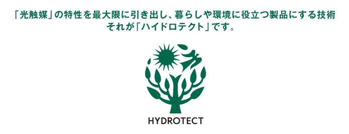 外壁塗装の塗料【ハイドロテクトカラーコート】の特徴と価格・相場を解説!