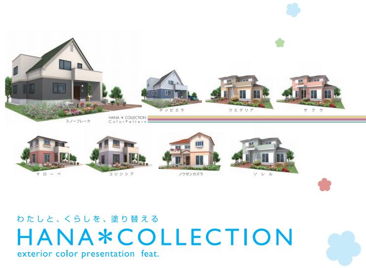 外壁塗装の塗料【ハナコレクションシリーズ】の特徴と価格・相場を解説!
